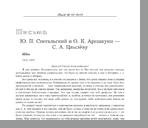 Ю. П. Спегальский и О. К. Аршакуни - С. А. Цвылеву