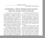 Левин Н. Ф. Шумков А. А. Служебная и общественная деятельность Николая Алексеевича Строкина