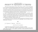 Письма О. К. Аршакуни С. А. Цвылеву