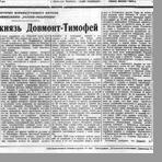Васильев Аркадий  Псковский князь Довмонт-Тимофей
