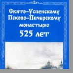Свято-Успенскому Псково-Печерскому монастырю 525 лет