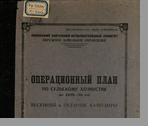 Операционный план по сельскому хозяйству на 1929-30 год. Весенняя и осенняя кампания