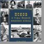 Михайлов Андрей Александрович  Псков в годы Первой мировой войны, 1914-1915 гг.