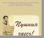 Гаврилова Инга Юрьевна; Павлова Вера Ивановна Пушкин здесь!
