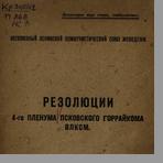 Псковский горрайком ВЛКСМ. Пленум (4 ; 1933 ; Псков)  Резолюции 4-го пленума Псковского горрайкома ВЛКСМ
