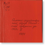 Сельскохозяйственный обзор Псковской губернии за 1903 год