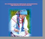 Грищенко Наталья Геннадьевна; Павлова Вера Ивановна Сохраняя народные традиции