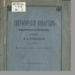 Токмаков Иван Фёдорович (1856-1923) Снятогорский монастырь