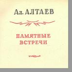Алтаев Ал. (наст. имя: Ямщикова М. В.)  Памятные встречи