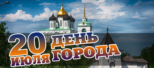 Псков. 20, 23, 24 июля 2019.