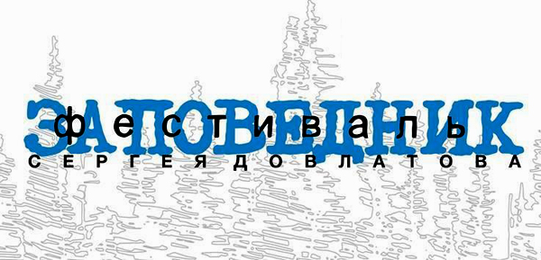 Псков - Пушкинские горы. 15.09-17.09
