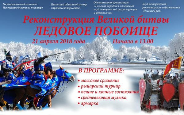 Псков. 20-22 апреля 2018