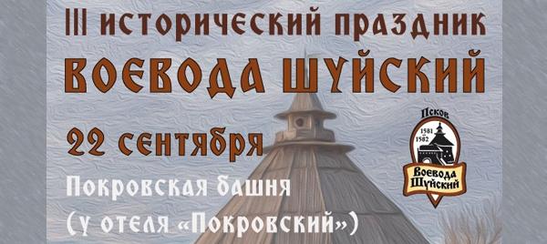 Псков. 22 сентября 2018