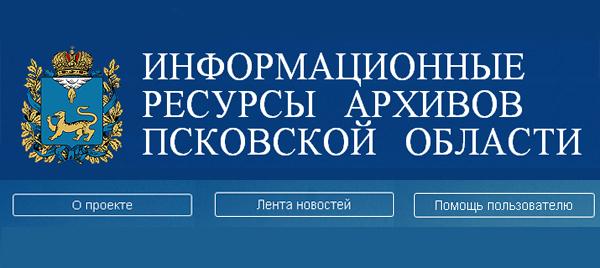 Псков. Ноябрь 2018.