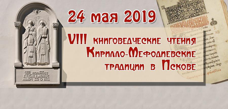 Псков. 24 мая 2019.