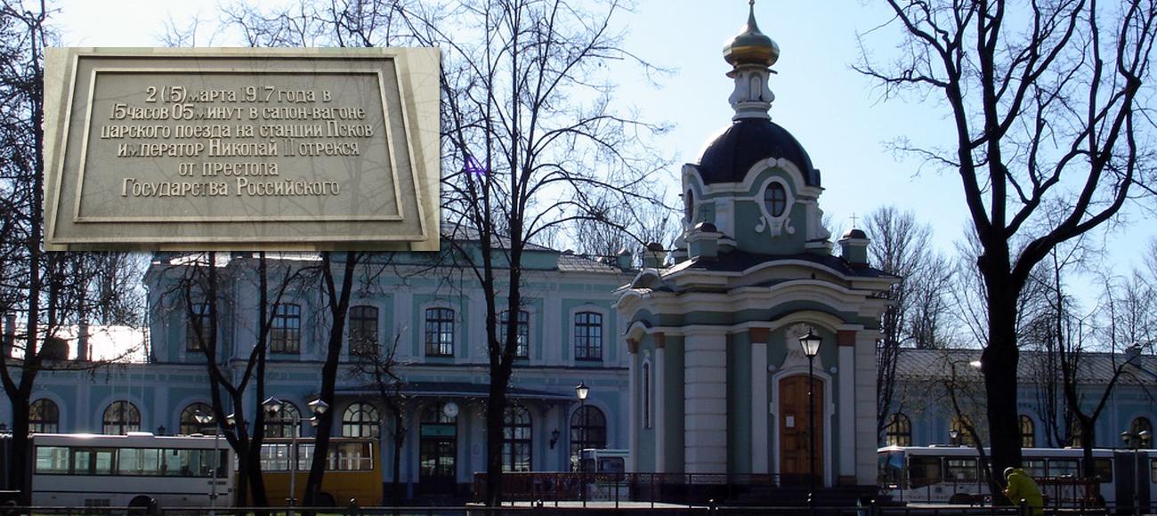 2017 - Отречение Николая II