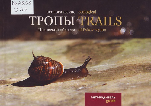 ecotrails