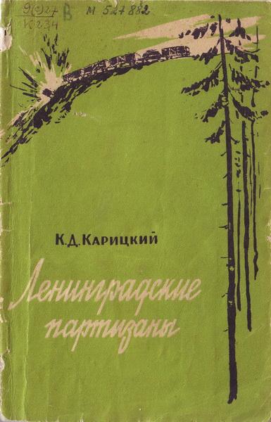 О боевом пути рассказывает сам К. Д. Карицкий в своей книге «Ленинградские партизаны»